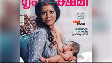 no-obscenity-in-woman-breastfeeding-baby-magazine-cover-kerala- HC