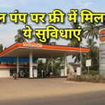 thing-which-you-get-free-at-any-petrol-pump