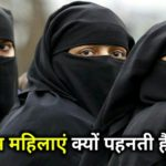 thats-why-muslim-girls-wear-burkha